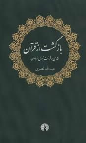 بازگشت از قرآن: نقدی بر قرائت نبوی از جهان