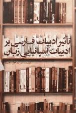 تاثیر ادبیات فارسی بر ادبیات اسپانیایی