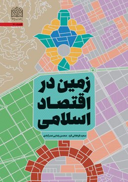 زمین در اقتصاد اسلامی