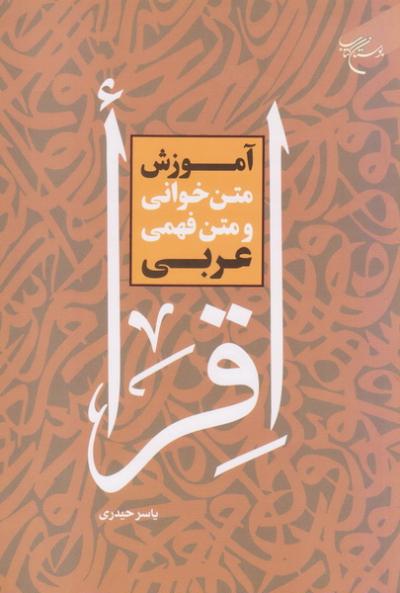 آموزش متن خوانی و متن فهمی عربی