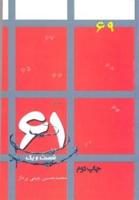 61: خاطرات محمدحسین چینی پرداز