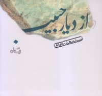 لوح فشرده کتاب گویای از دیار حبیب