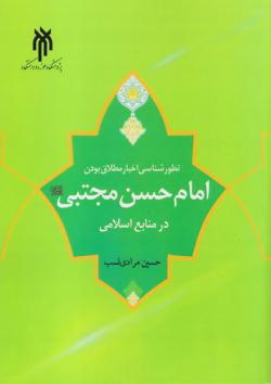 تطورشناسی اخبار مطلاق بودن امام حسن مجتبی (ع) در منابع اسلامی
