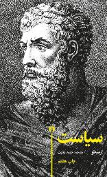 سیاست ارسطو