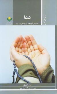 دعا براساس آموزه های قرآن و اهل بیت (ع)
