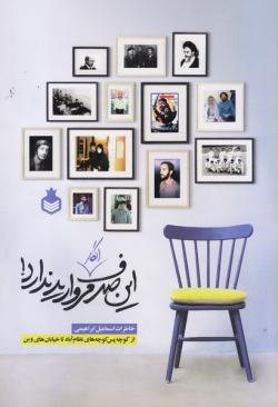 این صدف انگار مروارید ندارد!: خاطرات اسماعیل ابراهیمی از کوچه پس کوچه های نظام آباد تا خیابان های وین