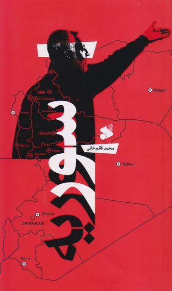 سور سوریه