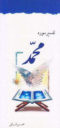 تفسیر سوره محمد