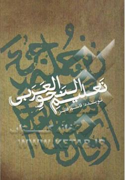 تعلیم النحو العربی