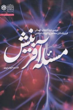 مسئله آفرینش: بررسی دیدگاه های الهیاتی فیزیکدانان معاصر و الهیات اسلامی