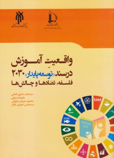 واقعیت آموزش در سند «توسعه پایدار» 2030: فلسفه، تضادها و چالش ها