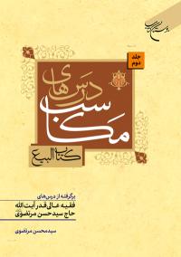 درس های مکاسب - جلد دوم (کتاب بیع)