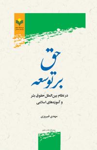 حق بر توسعه بر نظام بین الملل حقوق بشر و آموزه های اسلام