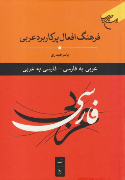 فرهنگ افعال پرکاربرد عربی (عربی به فارسی - فارسی به عربی)