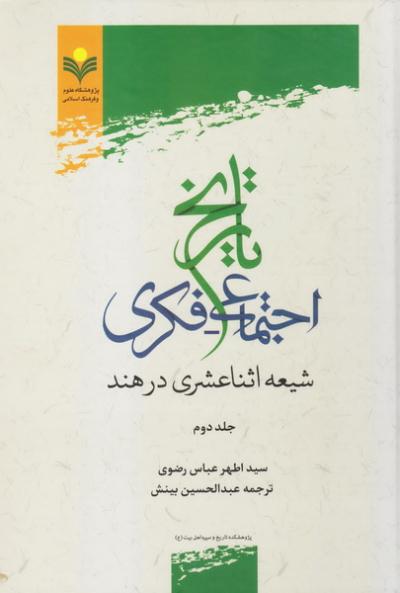 تاریخ اجتماعی ـ فکری شیعه اثناعشری در هند - جلد دوم