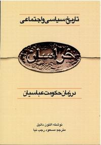 تاریخ سیاسی و اجتماعی خراسان