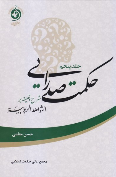 حکمت صدرایی: شرح و تعلیقه بر الشواهد الربوبیه - جلد پنجم