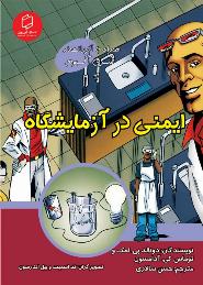 علوم تصویری؛ ایمنی در آزمایشگاه