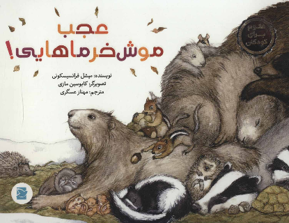 عجب موش خرماهایی (علوم برای کودکان)