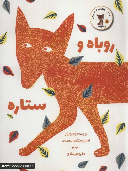 قصه های روزی روزگاری روباهی 5: روباه و ستاره