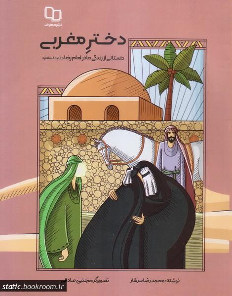 دختر مغربی: داستانی از زندگی مادر امام رضا (ع)