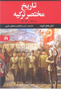 تاریخ مختصر ترکیه