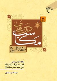 درس های مکاسب - جلد سوم (کتاب بیع)