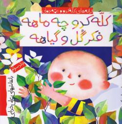 ترانه های کله کدو و عمه جونی 3: کله کدو چه ماهه، فکر گل و گیاهه
