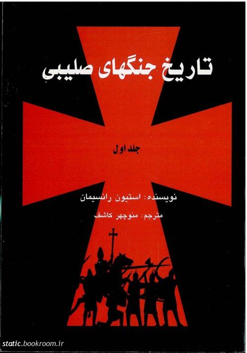 تاریخ جنگ های صلیبی (3جلدی)