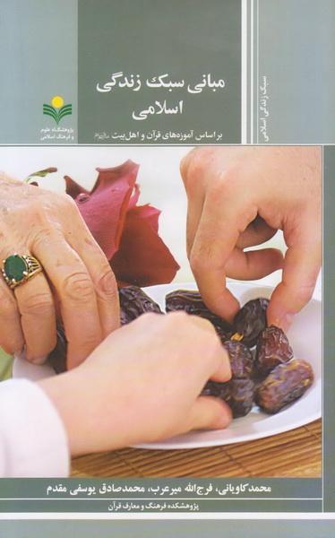 مبانی سبک زندگی اسلامی بر اساس آموزه های قرآن و اهل بیت (ع)