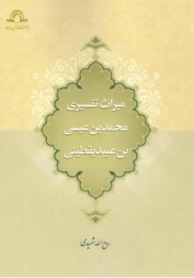 میراث تفسیری محمد بن عیسی بن عبید یقطینی