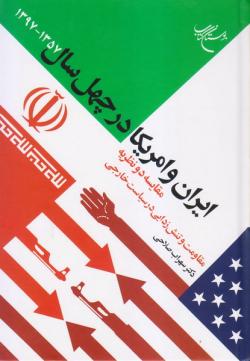 ایران و امریکا در چهل سال 1357 - 1397
