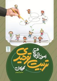 اصول و شیوه های تربیت توحیدی کودکان