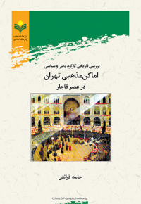 بررسی تاریخی کارکرد دینی و سیاسی اماکن مذهبی در قاجاریه