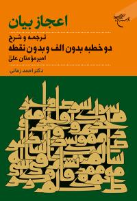 اعجاز بیان: ترجمه و شرح دو خطبه بدون الف و بدون نقطه حضرت علی(ع)