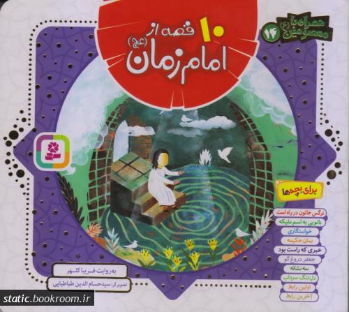 10 قصه از امام زمان (ع) (ده جلد در یک مجلد)