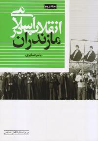 انقلاب اسلامی در مازندران - جلد دوم