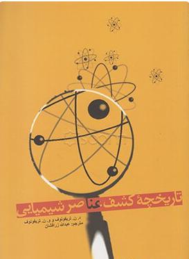 تاریخچه کشف عناصر شیمیایی