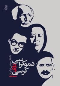 دموکراسی روی کرسی: داستان سیاسی در ایران