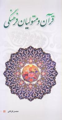 قرآن و متولیان فرهنگی (200 آیه، 200 نکته)