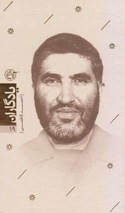 یادگاران 19: کتاب احمد کاظمی
