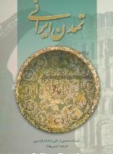 تمدن ایرانی