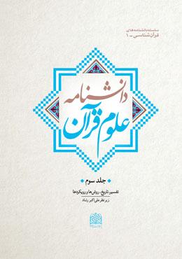 دانشنامه علوم قرآن: تفسیر، تاریخ، روشها و رویکردها - جلد سوم