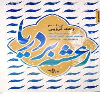 رعشه بر دریا: گزیده اشعار واعظ قزوینی
