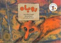 قصه های روزی روزگاری روباهی3: روباه