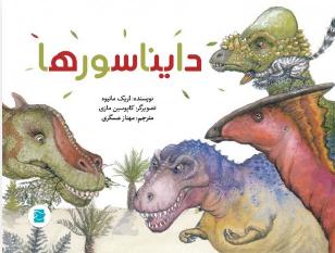 دایناسورها (علوم برای کودکان)