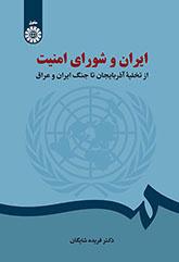 ایران و شورای امنیت: از تخلیه آذربایجان تا جنگ ایران و عراق