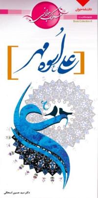 علی اسوه مهر