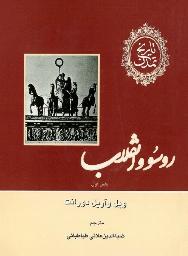 تاریخ تمدن: روسو و انقلاب (بخش اول) (جلد 10)
