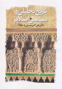 تاریخ تحلیلی و سیاسی اسلام - جلد دوم